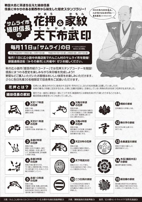 2018samurai.jpg