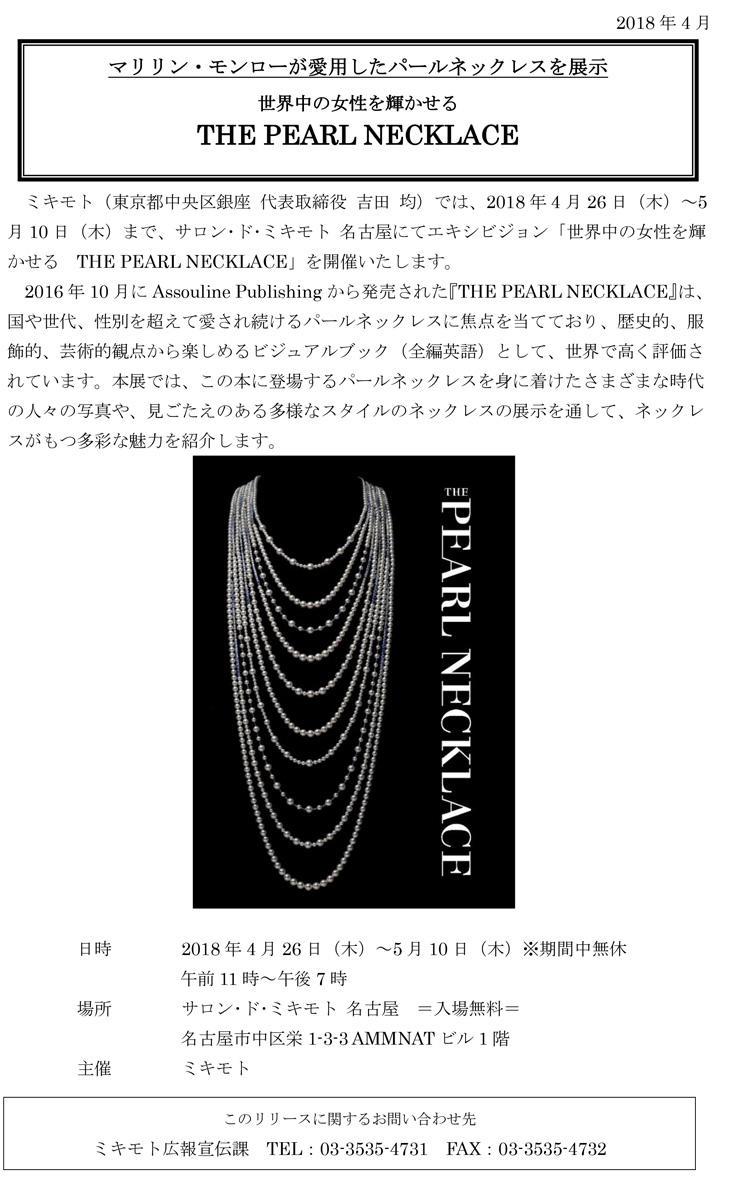 mikimoto01.jpg